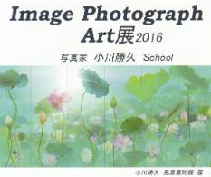 小川勝久フォトアートグループ展のご案内
