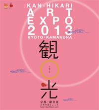 「観○光 ART EXPO 2013」のご案内