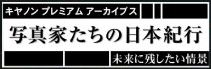 BSジャパン「写真家たちの日本紀行」(キヤノン提供)に出演します。